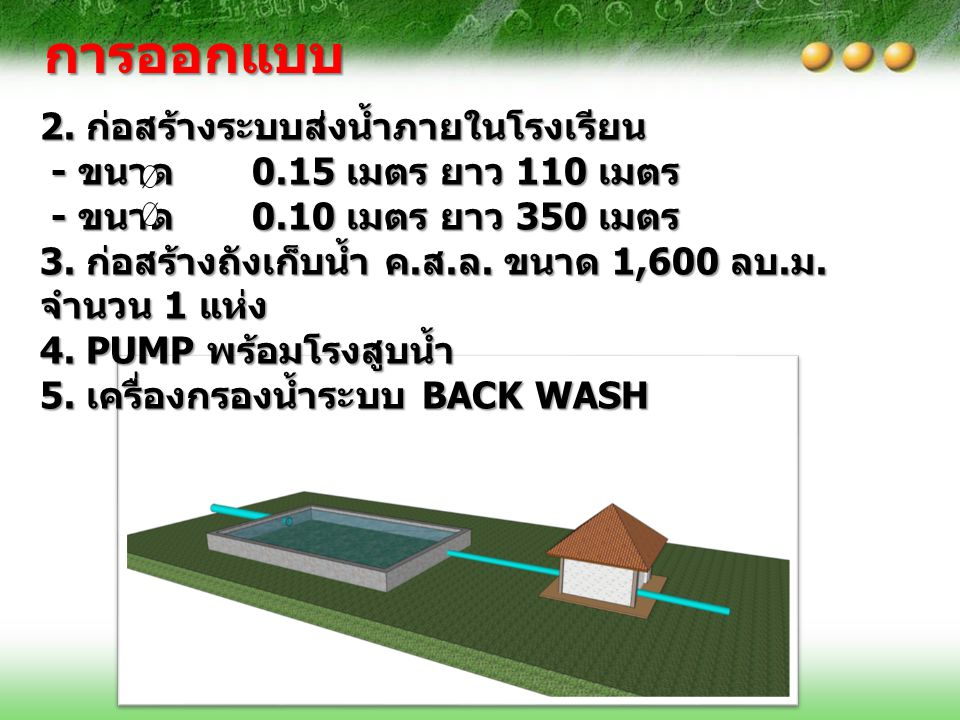 การออกแบบ 2. ก่อสร้างระบบส่งน้ำภายในโรงเรียน
