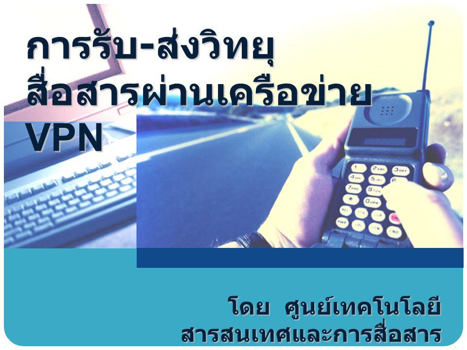 การรับ-ส่งวิทยุสื่อสารผ่านเครือข่าย VPN