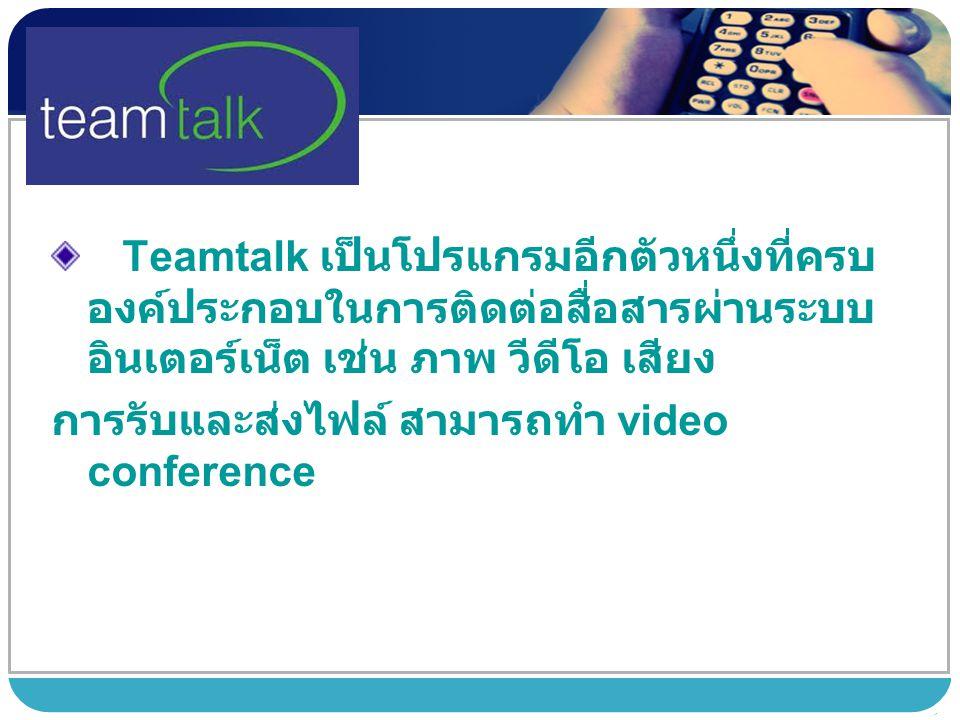Teamtalk เป็นโปรแกรมอีกตัวหนึ่งที่ครบองค์ประกอบในการติดต่อสื่อสารผ่านระบบอินเตอร์เน็ต เช่น ภาพ วีดีโอ เสียง