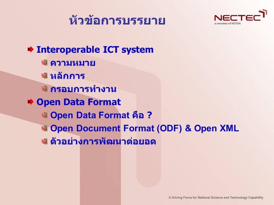 หัวข้อการบรรยาย Interoperable ICT system ความหมาย หลักการ กรอบการทำงาน