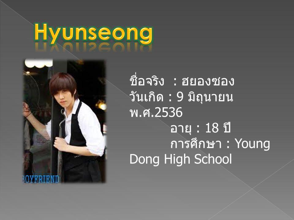 Hyunseong ชื่อจริง : ฮยองซอง