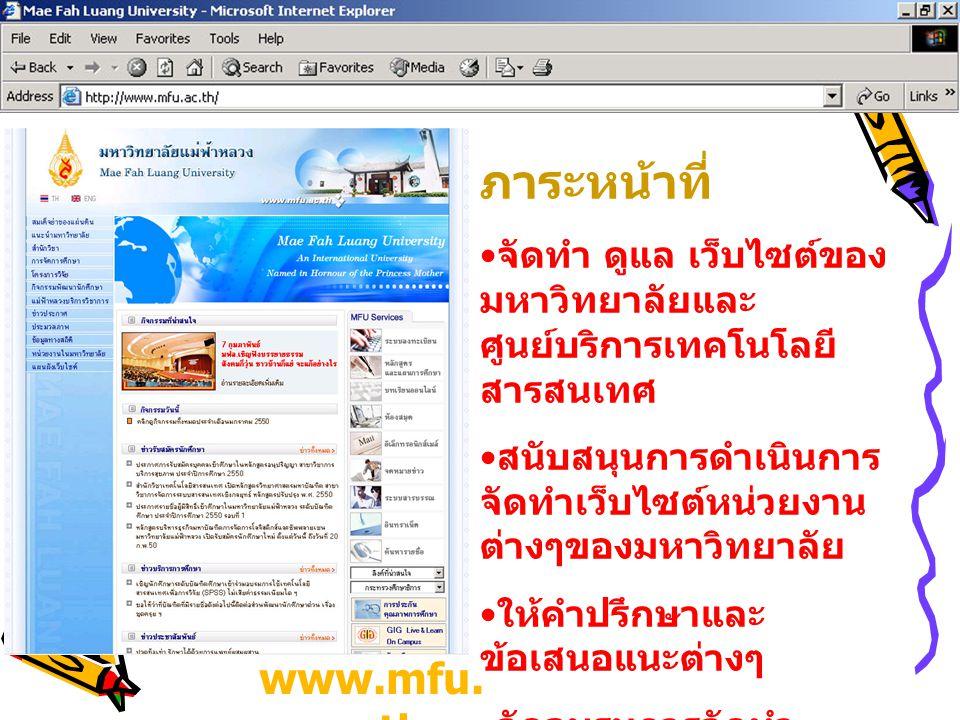 ภาระหน้าที่ www.mfu.ac.th