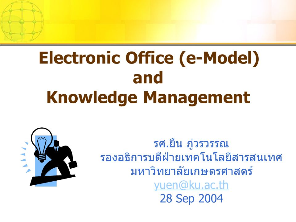 Electronic Office (e-Model) and Knowledge Management