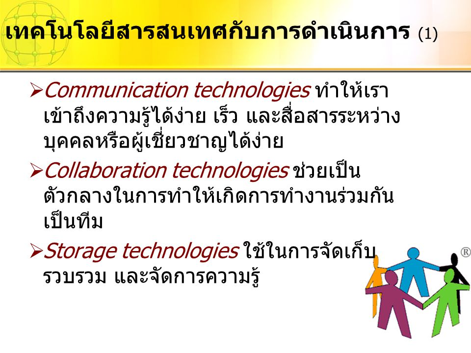 เทคโนโลยีสารสนเทศกับการดำเนินการ (1)