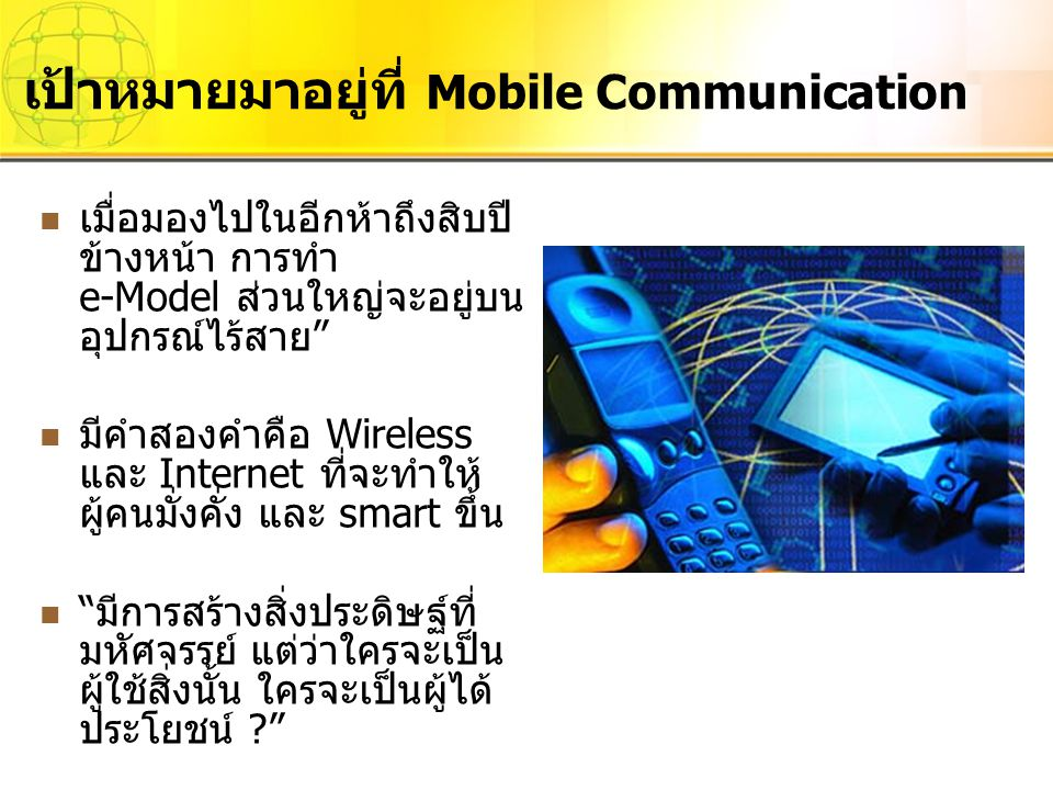 เป้าหมายมาอยู่ที่ Mobile Communication