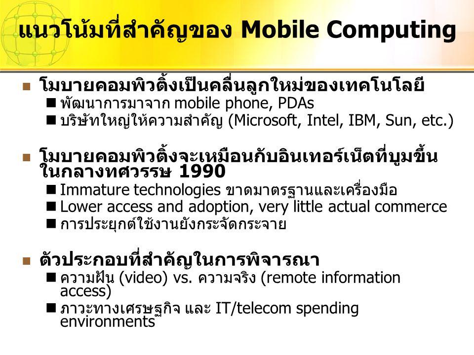 แนวโน้มที่สำคัญของ Mobile Computing