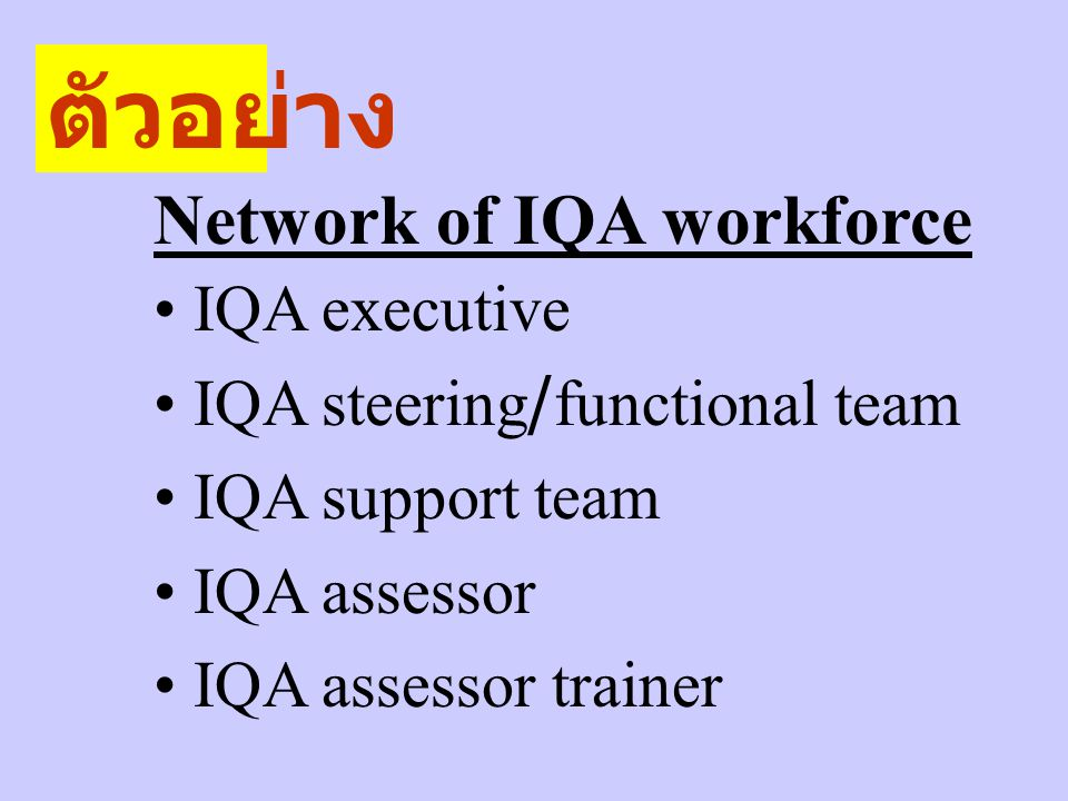 ตัวอย่าง Network of IQA workforce IQA executive