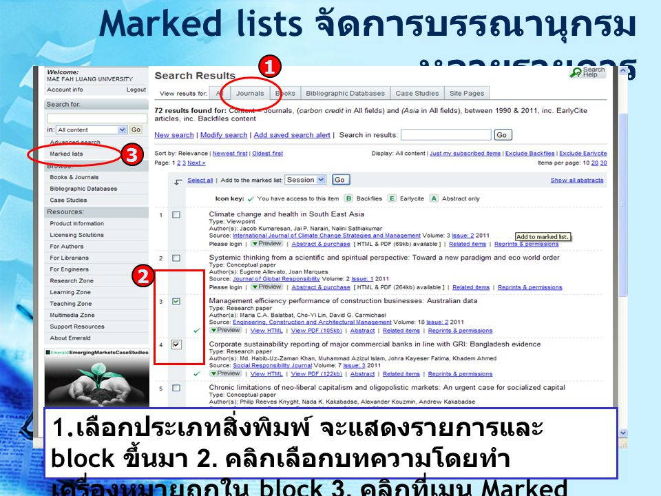Marked lists จัดการบรรณานุกรมหลายรายการ