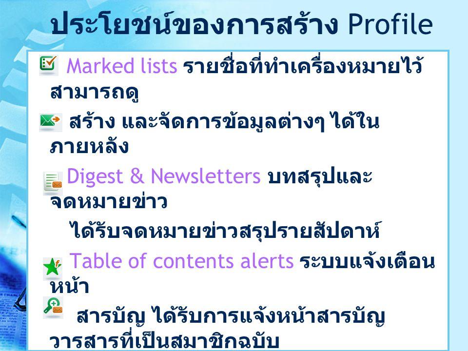 ประโยชน์ของการสร้าง Profile