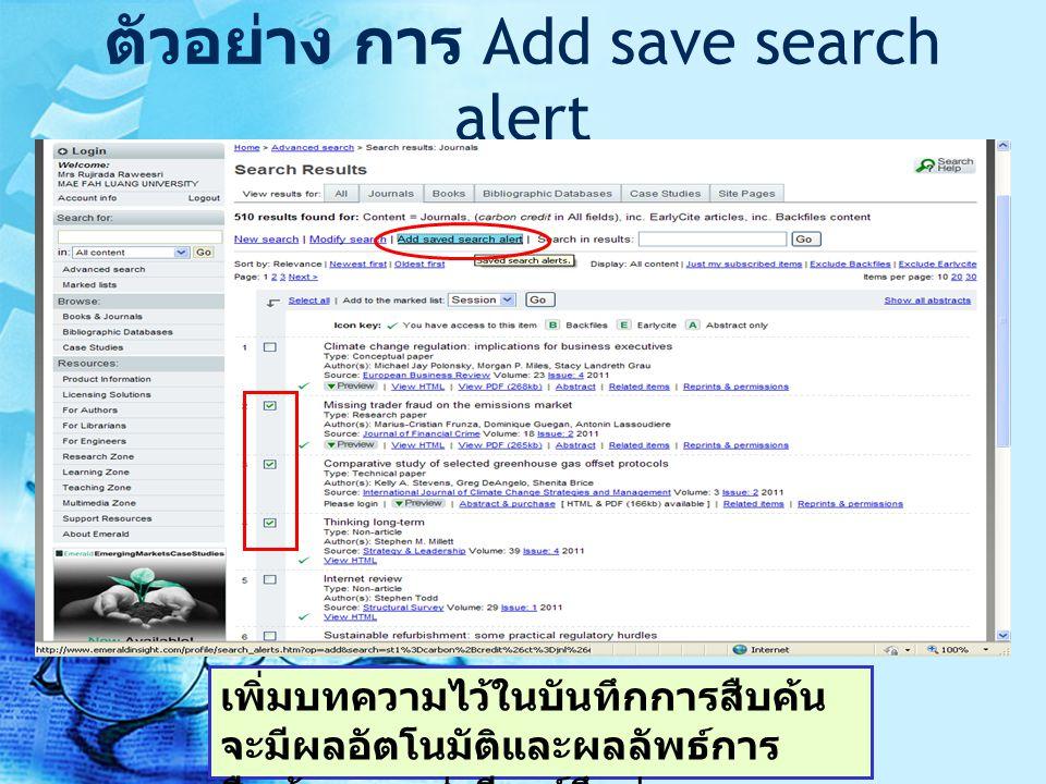 ตัวอย่าง การ Add save search alert
