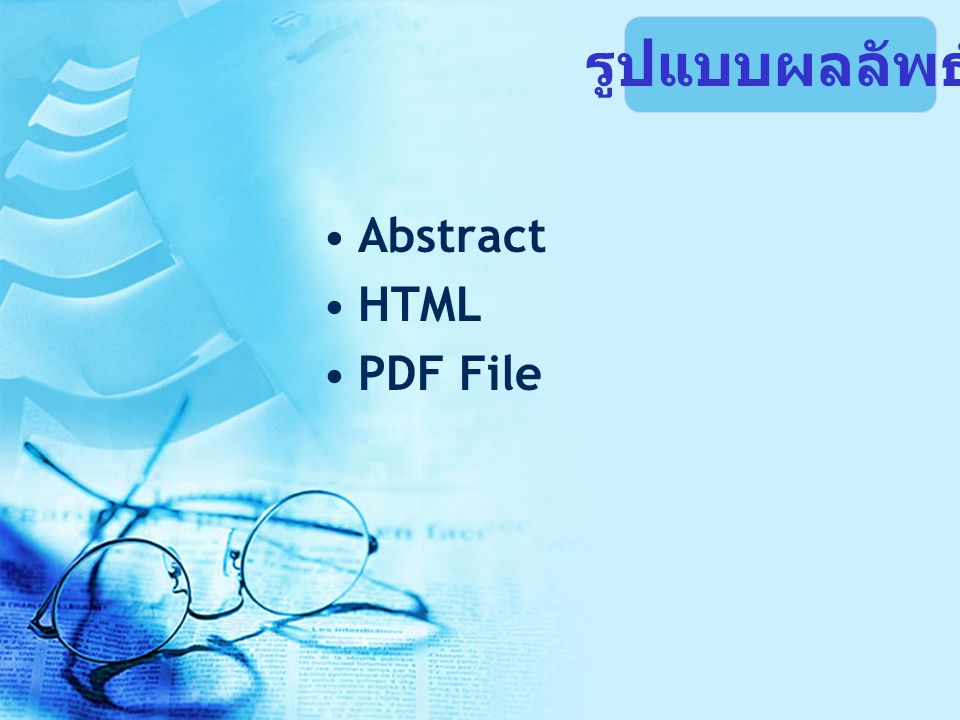 รูปแบบผลลัพธ์ Abstract HTML PDF File