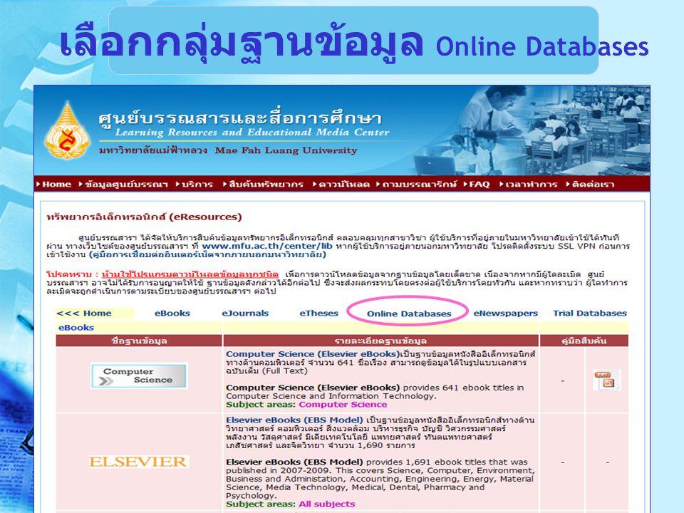 เลือกกลุ่มฐานข้อมูล Online Databases