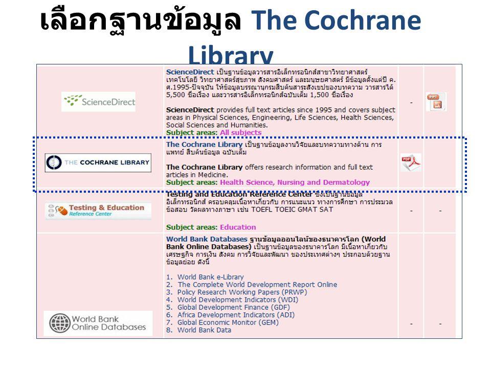 เลือกฐานข้อมูล The Cochrane Library