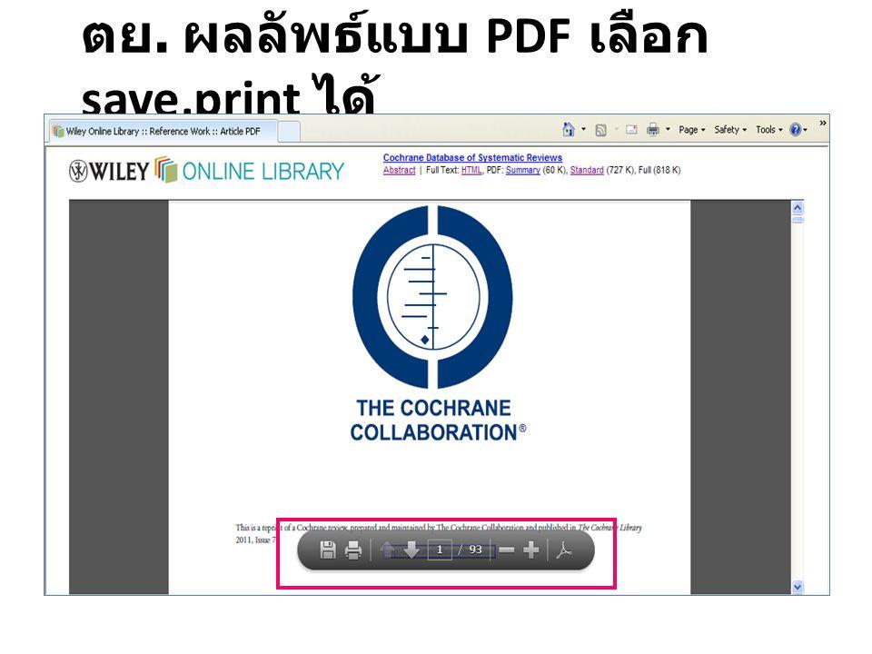 ตย. ผลลัพธ์แบบ PDF เลือก save,print ได้