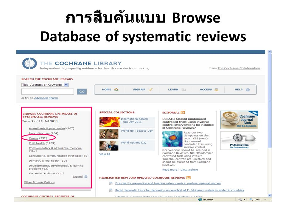 การสืบค้นแบบ Browse Database of systematic reviews