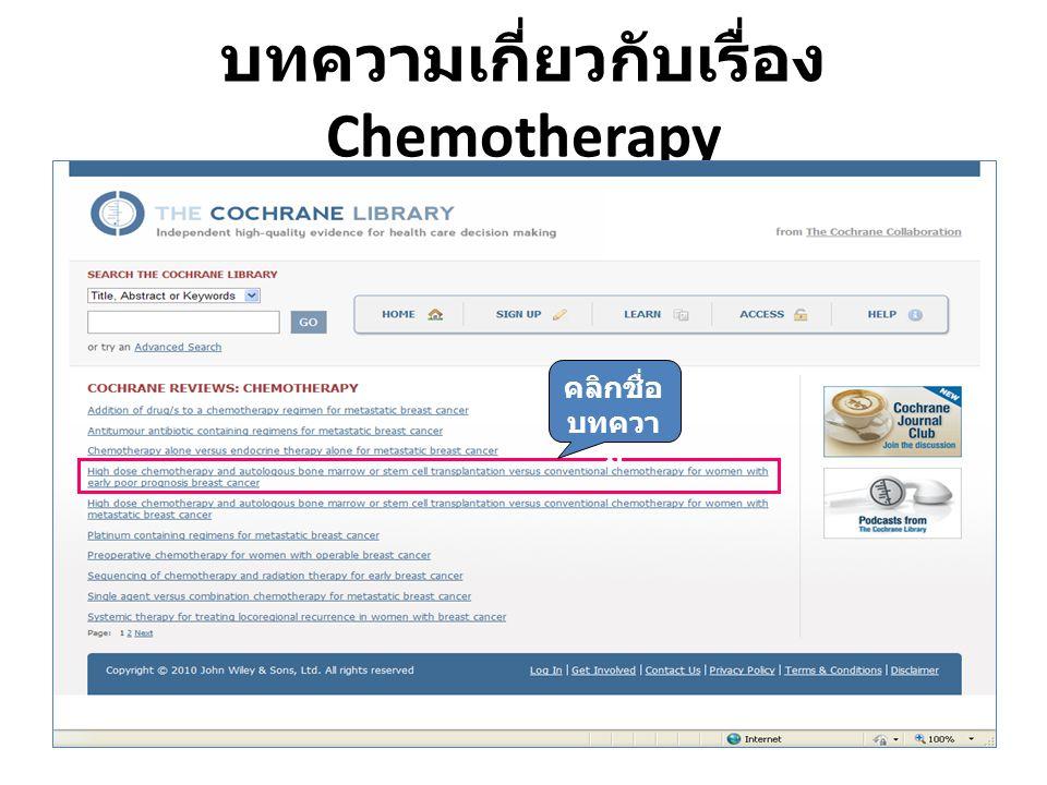 บทความเกี่ยวกับเรื่อง Chemotherapy