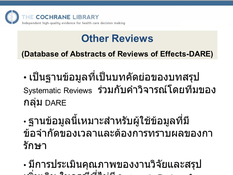 (Database of Abstracts of Reviews of Effects-DARE)