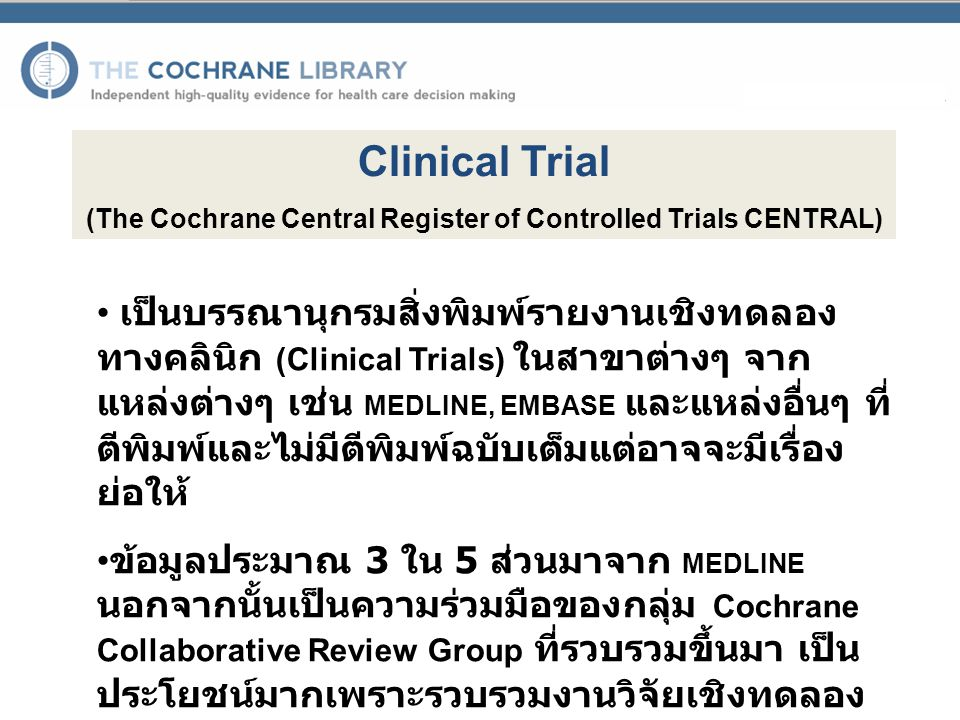 (The Cochrane Central Register of Controlled Trials CENTRAL)