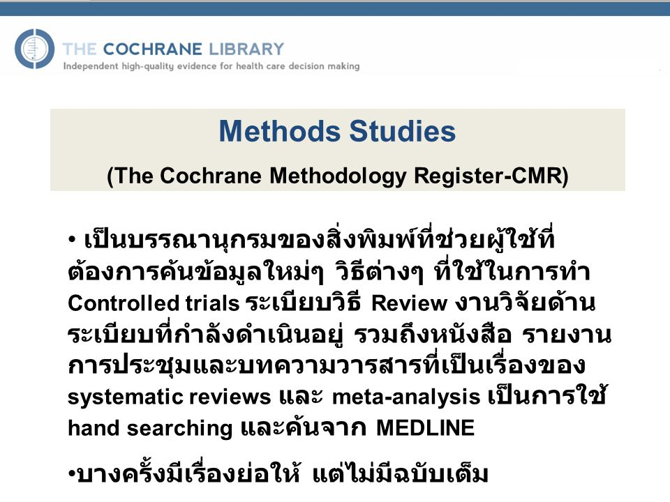 (The Cochrane Methodology Register-CMR)