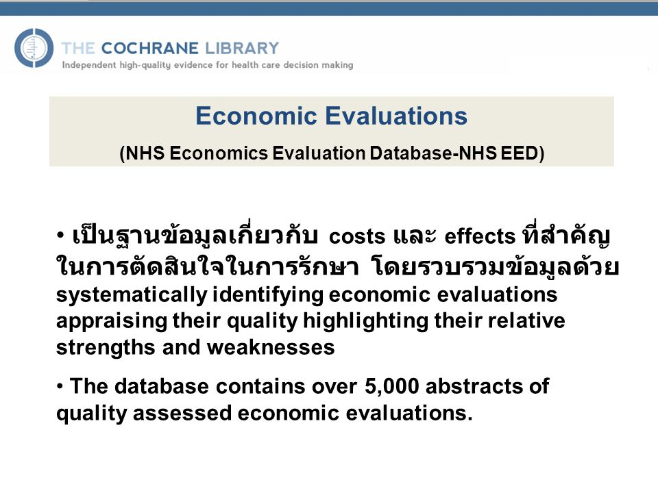(NHS Economics Evaluation Database-NHS EED)