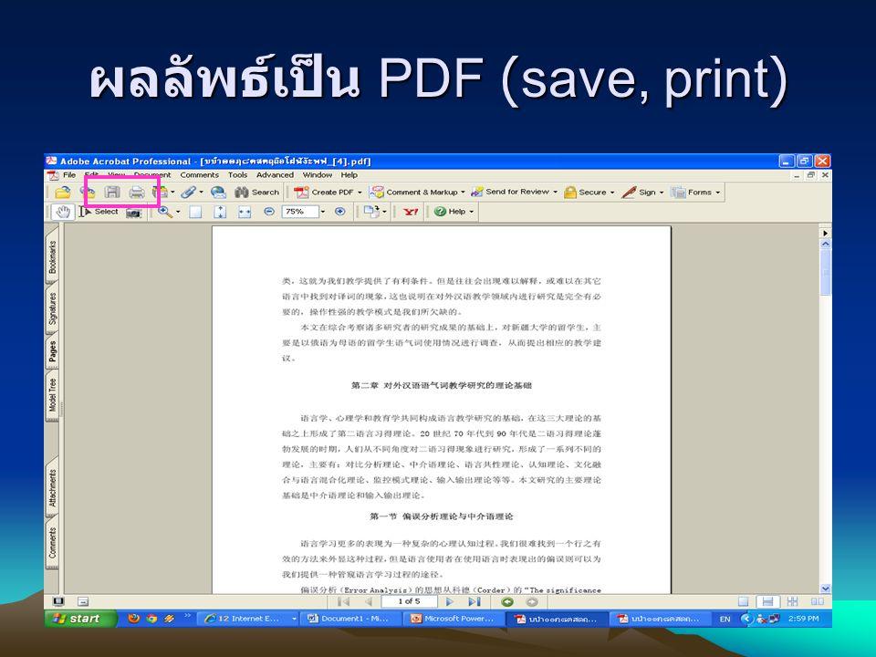 ผลลัพธ์เป็น PDF (save, print)