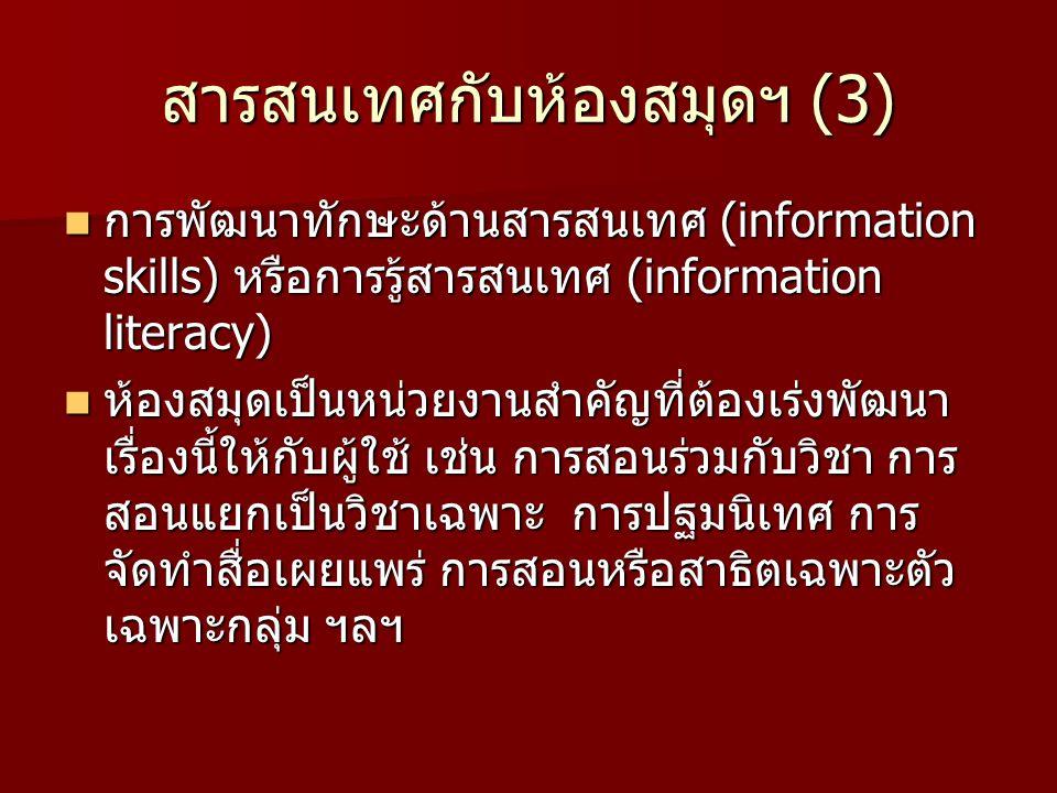 สารสนเทศกับห้องสมุดฯ (3)