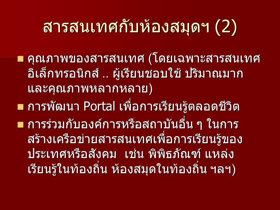 สารสนเทศกับห้องสมุดฯ (2)