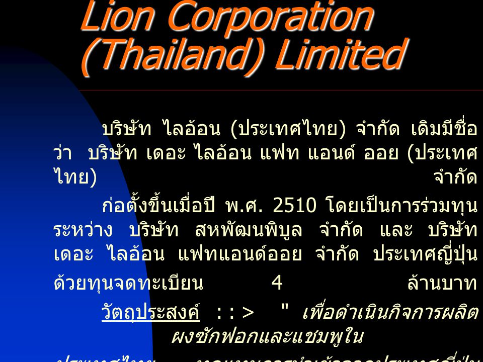 Lion Corporation (Thailand) Limited