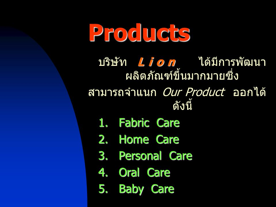 Products สามารถจำแนก Our Product ออกได้ดังนี้ 1. Fabric Care