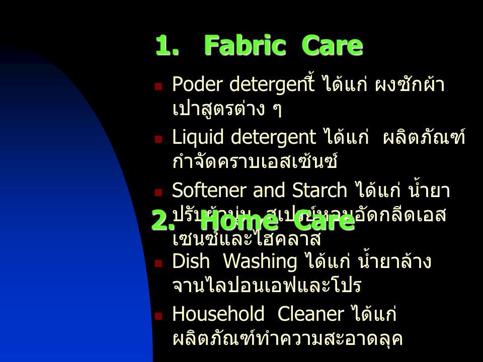 1. Fabric Care Poder detergentี้ ได้แก่ ผงซักผ้าเปาสูตรต่าง ๆ. Liquid detergent ได้แก่ ผลิตภัณฑ์กำจัดคราบเอสเซ้นซ์