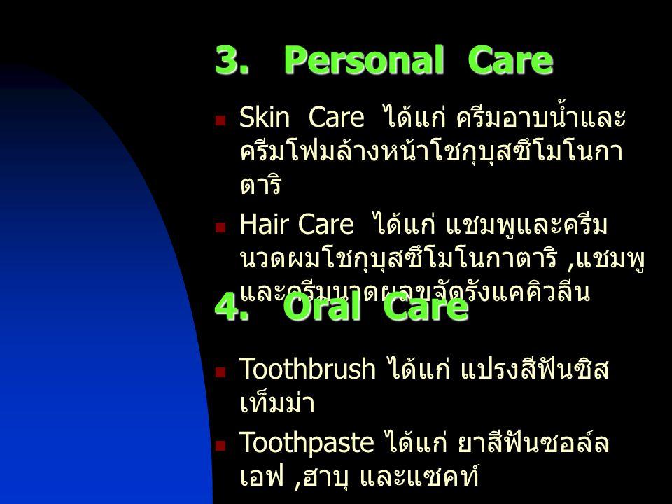 3. Personal Care 4. Oral Care