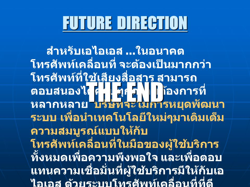 THE END FUTURE DIRECTION