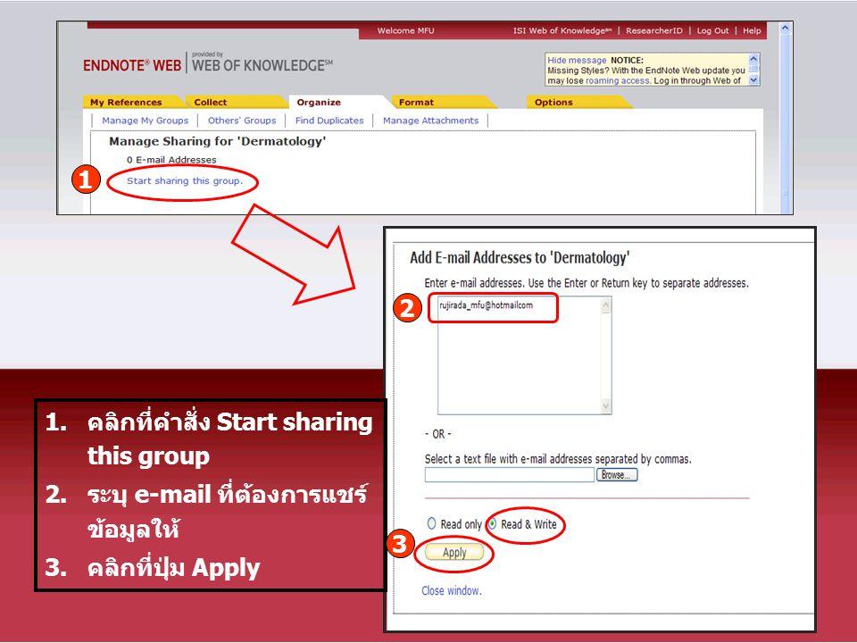 1 2 คลิกที่คำสั่ง Start sharing this group ระบุ e-mail ที่ต้องการแชร์ข้อมูลให้ คลิกที่ปุ่ม Apply 3