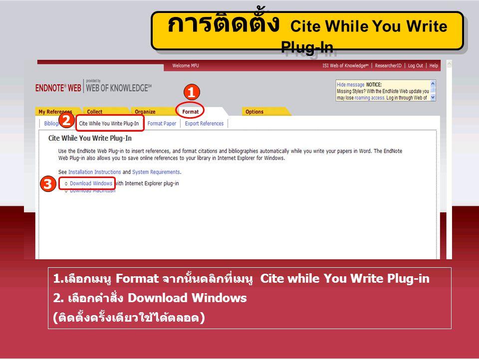 การติดตั้ง Cite While You Write Plug-In