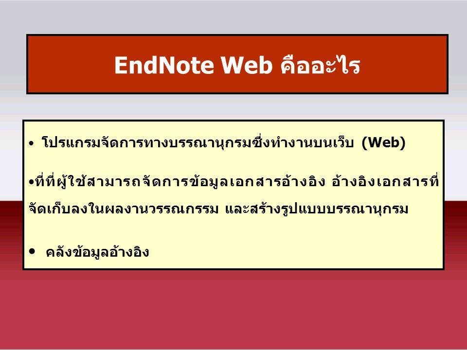 EndNote Web คืออะไร คลังข้อมูลอ้างอิง