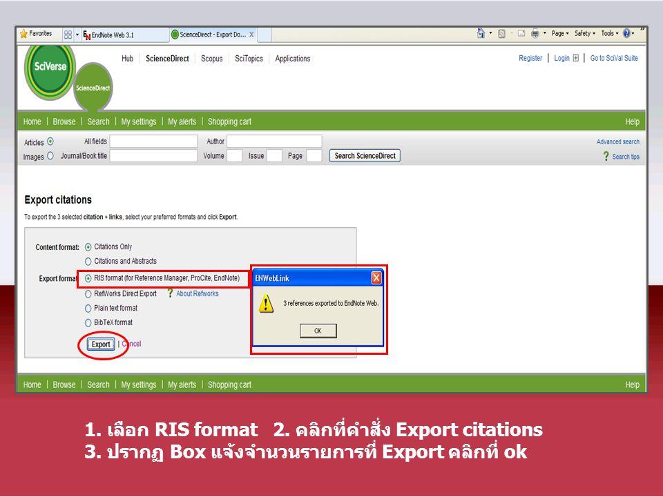 1. เลือก RIS format 2. คลิกที่คำสั่ง Export citations 3