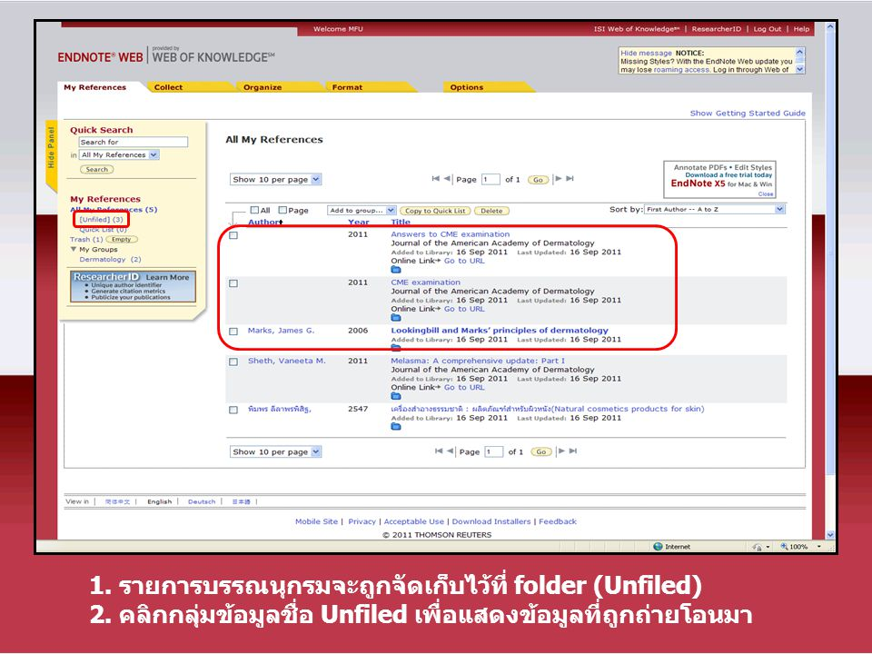 1. รายการบรรณนุกรมจะถูกจัดเก็บไว้ที่ folder (Unfiled) 2
