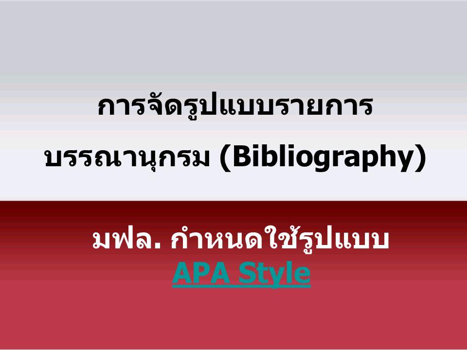 การจัดรูปแบบรายการบรรณานุกรม (Bibliography)