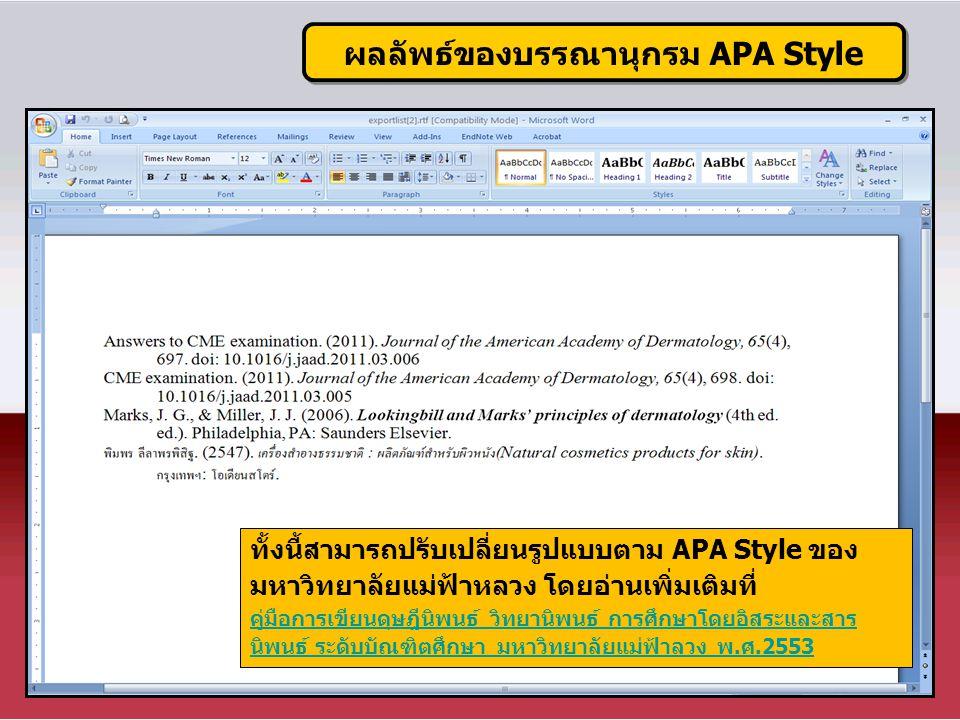 ผลลัพธ์ของบรรณานุกรม APA Style