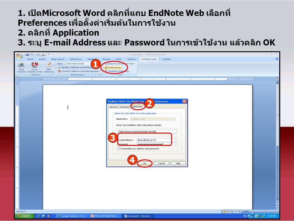 1. เปิดMicrosoft Word คลิกที่แถบ EndNote Web เลือกที่ Preferences เพื่อตั้งค่าเริ่มต้นในการใช้งาน 2. คลิกที่ Application 3. ระบุ E-mail Address และ Password ในการเข้าใช้งาน แล้วคลิก OK