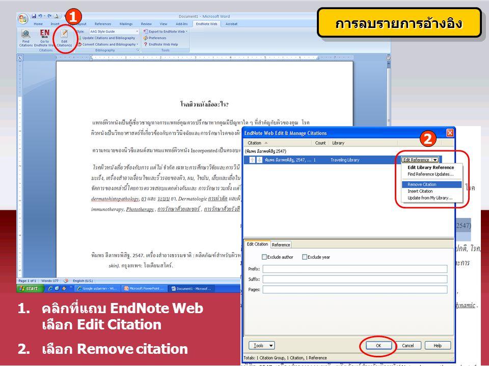1 การลบรายการอ้างอิง 2 คลิกที่แถบ EndNote Web เลือก Edit Citation เลือก Remove citation