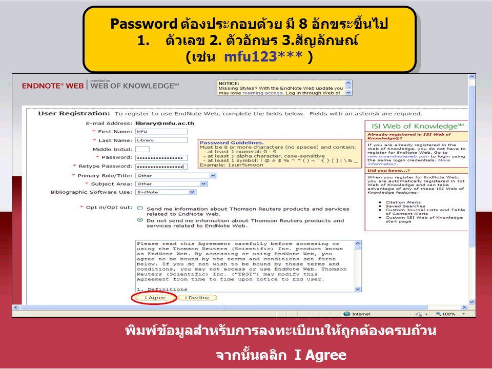 Password ต้องประกอบด้วย มี 8 อักขระขึ้นไป