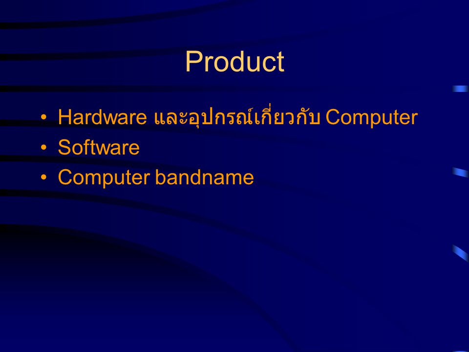 Product Hardware และอุปกรณ์เกี่ยวกับ Computer Software