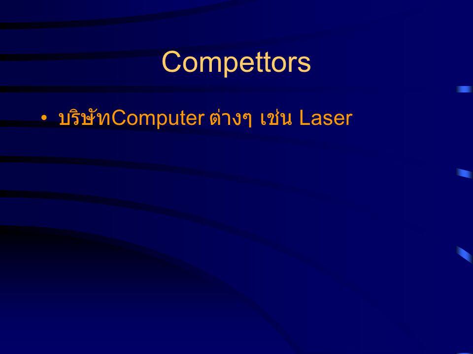 Compettors บริษัทComputer ต่างๆ เช่น Laser