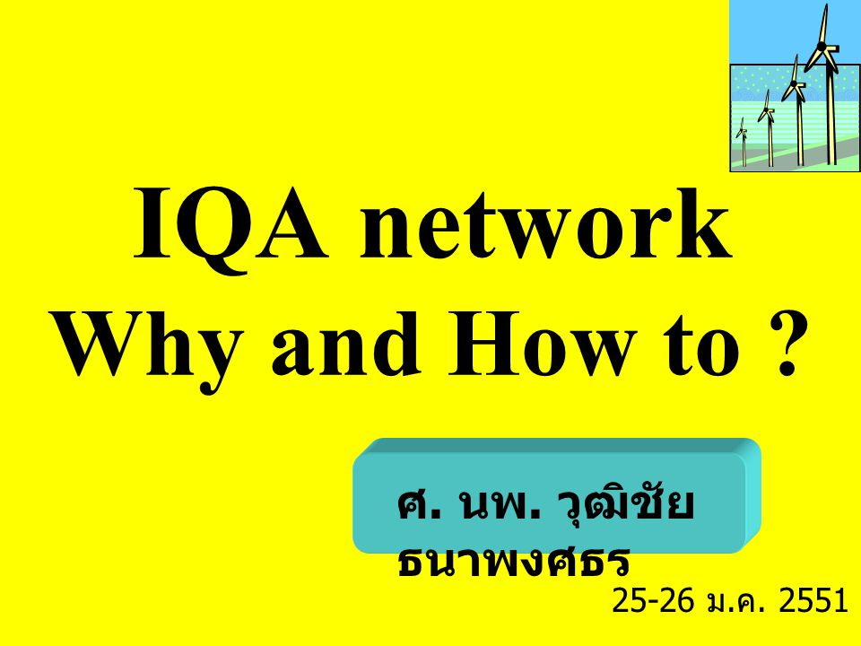 IQA network Why and How to