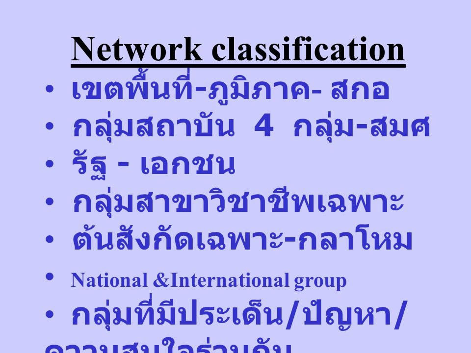 Network classification
