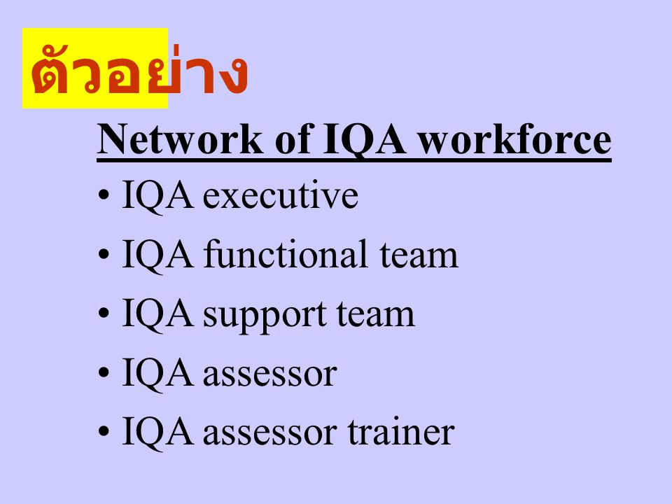 ตัวอย่าง Network of IQA workforce IQA executive IQA functional team