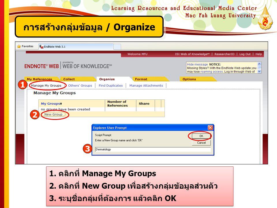 การสร้างกลุ่มข้อมูล / Organize