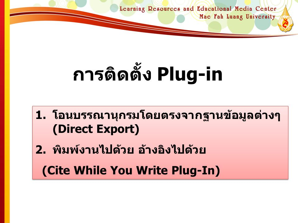 การติดตั้ง Plug-in โอนบรรณานุกรมโดยตรงจากฐานข้อมูลต่างๆ (Direct Export) พิมพ์งานไปด้วย อ้างอิงไปด้วย.