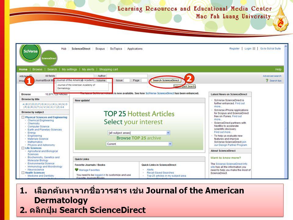2 1. เลือกค้นหาจากชื่อวารสาร เช่น Journal of the American Dermatology.